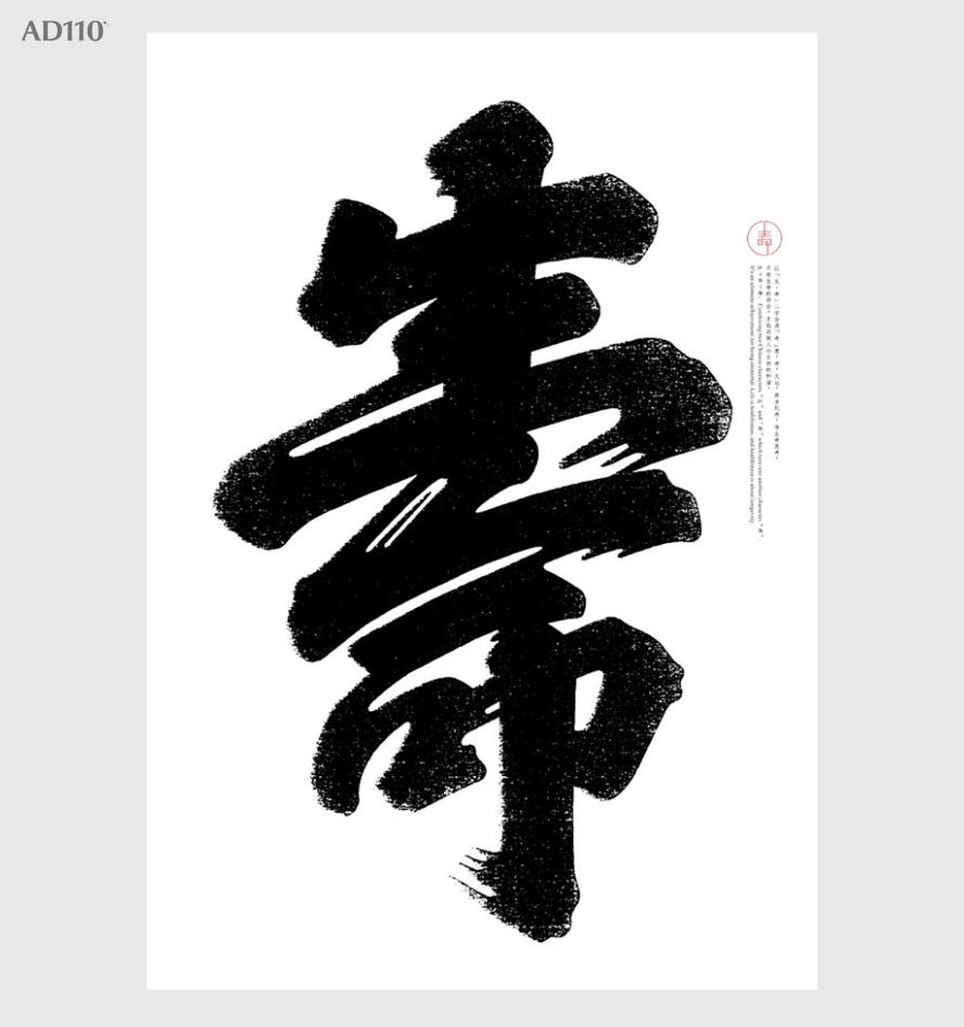 文: 中国设计师首获日本字体设计协会applied typography全场大奖已阅